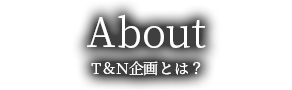 T&N企画とは?
